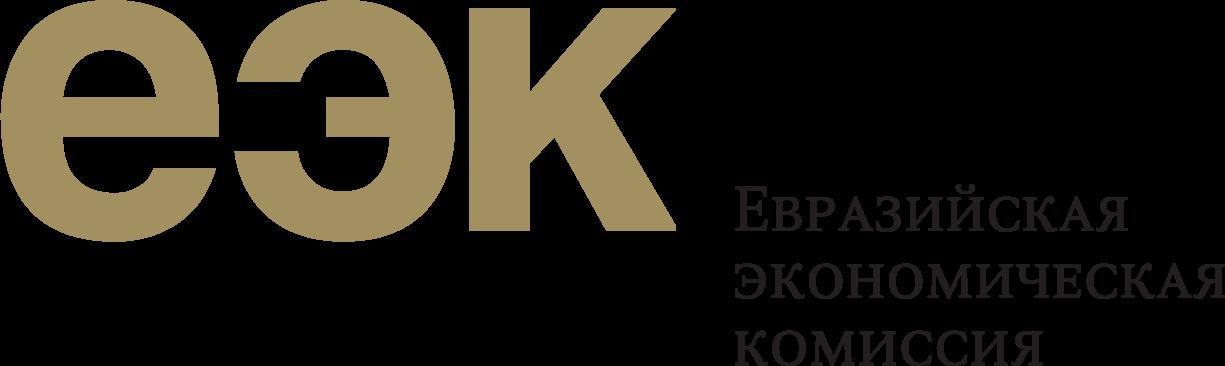 Евразийская экономическая комиссия (ЕЭК)