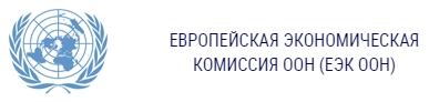 Европейская экономическая комиссия ООН