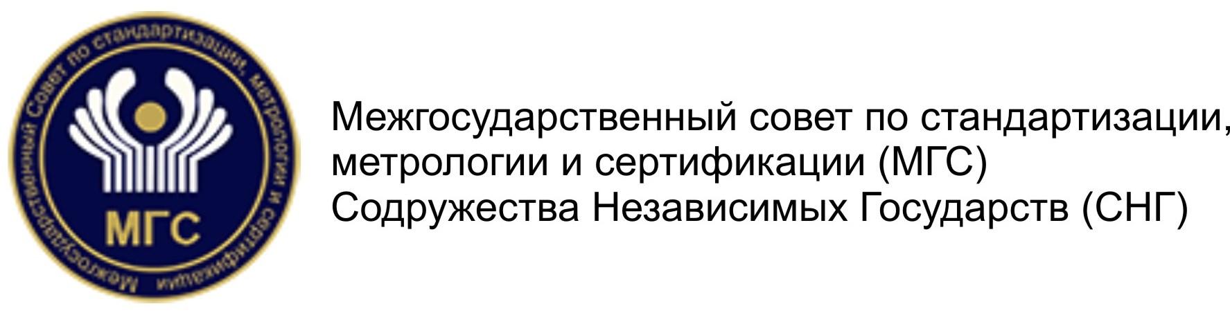 Межгосударственный совет по стандартизации, метрологии и сертификации (МГС) Содружества Независимых Государств (СНГ)