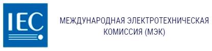 Международная электротехническая комиссия (МЭК)
