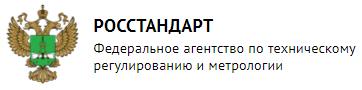 Федеральное агентство по техническому регулированию и метрологии (Росстандарт)