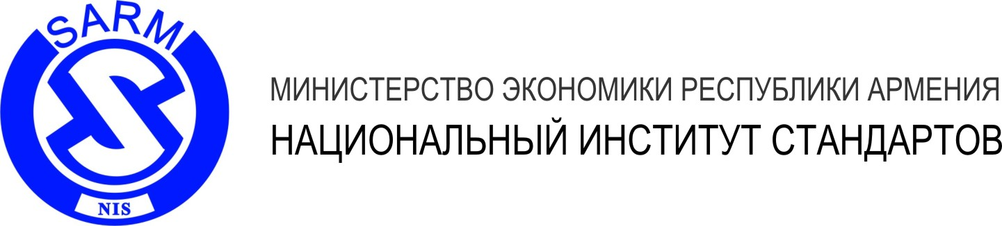 Национальный институт стандартов Министерства экономики Республики Армения