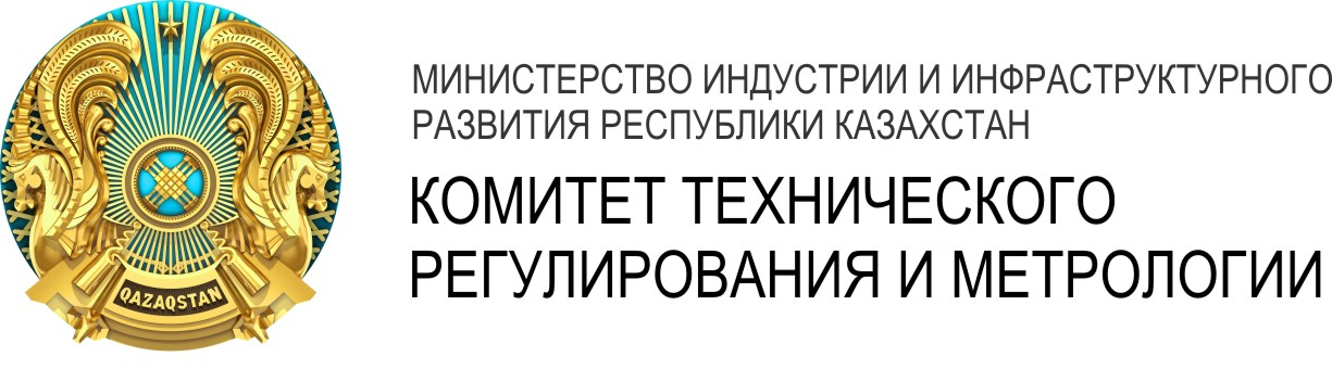 Комитет технического регулирования и метрологии Министерства по инвестициям и развитию Республики Казахстан