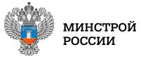 Министерство строительства и жилищно-коммунального хозяйства Российской Федерации