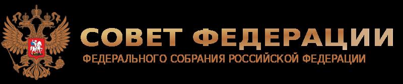 Совет Федерации Федерального Собрания Российской Федерации